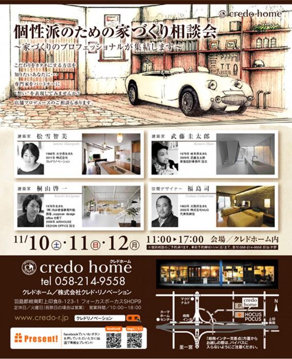 CREDO_20121029134240